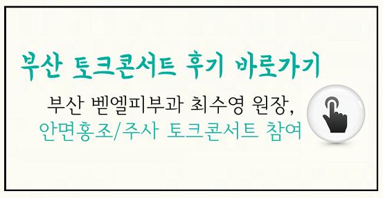 BL - 홍조주사 - 하단.png