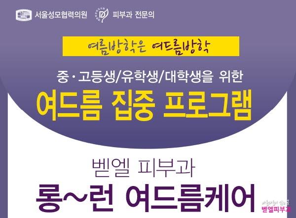 사본 -유학생 여드름_랜딩_0703.jpg