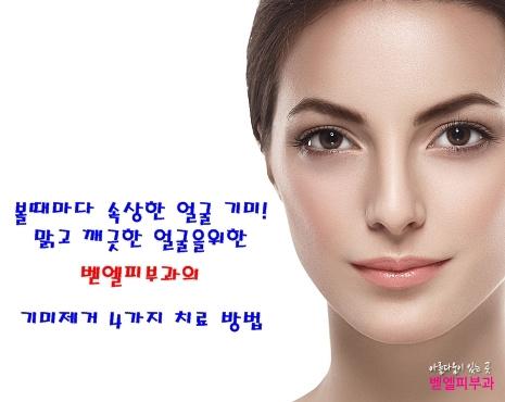 기미제거 피부과 벧엘.jpg