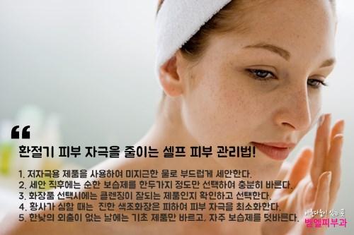 환절기 피부 자극을 줄이는 셀프 피부관리법.jpg