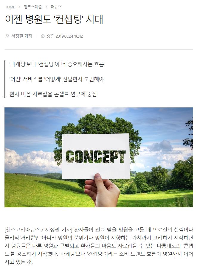 blbb 헬스코리아뉴스 기사 캡쳐.png