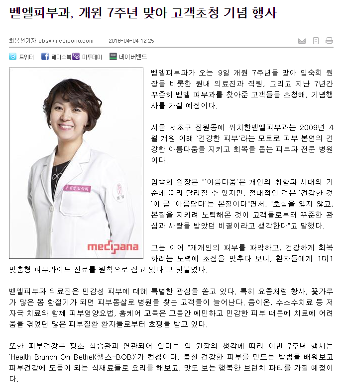 메디파타뉴스 - 개원7주년.png