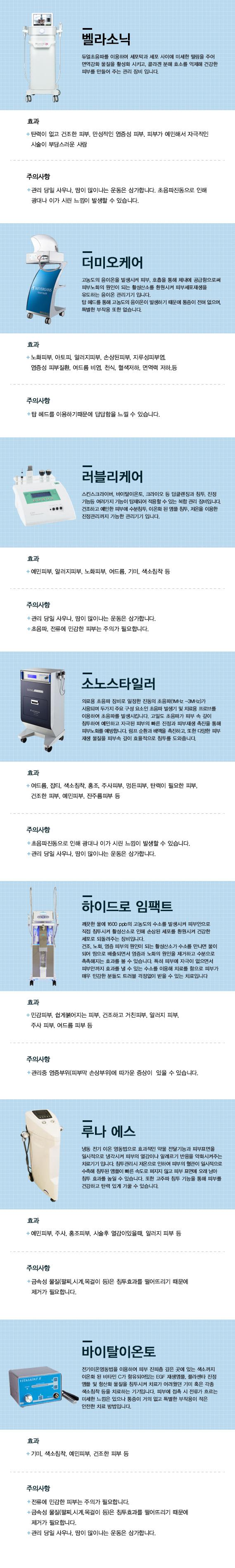 홈페이지 레이저 장비_관리장비_191202.jpg