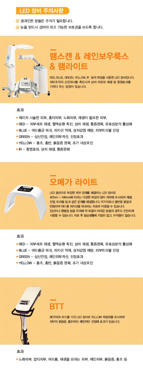 LED장비 (1).jpg