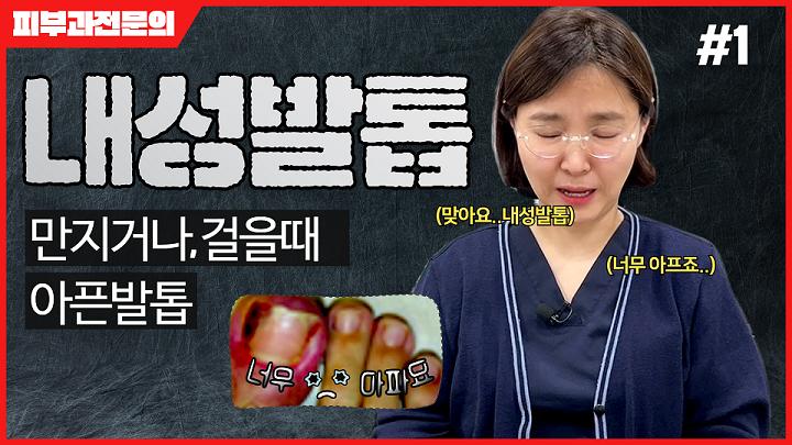 BL - 내성발톱 1차 영상 썸네일 (1).png